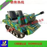 旅游景区新款冰雪游乐设备儿童坦克车越野坦克雪地坦克