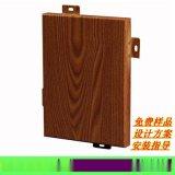 厂家供应热转印木纹铝单板 外墙装饰铝板 商场包柱板