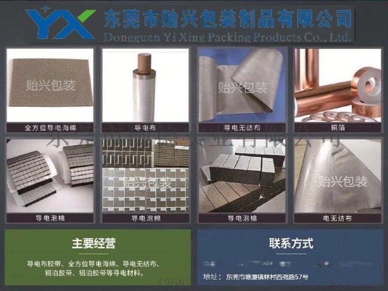 高温胶带 泡棉胶带 导热胶带 纤维胶带 铜箔胶带 铝箔胶带工业胶带 特殊胶带
