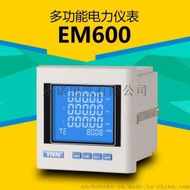 EMM600-A-B多功能电力仪表智能配电仪表