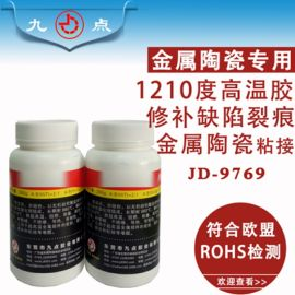 耐1200度高温粘合剂耐高温陶瓷金属粘接修补胶水