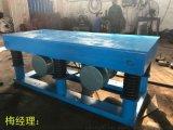水泥板震实台 铸造消失模振动平台