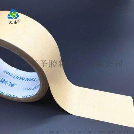 厂家直销免水牛皮纸胶带