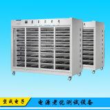 东莞厂家直销坚成电子移动式节能负载老化柜PC电源自动测试老化柜