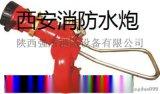PS系列手动消防水炮、陕西强盾消防厂家直销