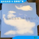 廠家直銷 600X600藍天白雲鋁扣板 吊頂天花