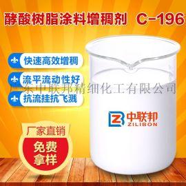 中联邦C-196酵酸树脂涂料增稠剂抗流挂