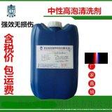 中性不傷金屬高泡清洗液 清潔劑除油劑