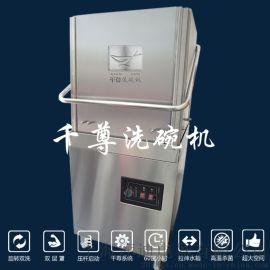 上海千尊AS-3A提拉式商用洗碗機小型洗碗機