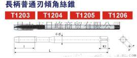 P-Beck品牌 長柄普通刃傾角絲錐M2-M30