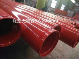 四川环氧树脂复合钢管  红色消防管涂覆钢管给水管