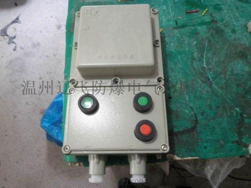 30kw电机启动防爆软启动器/防爆软启动配电箱