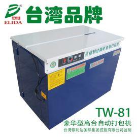 鹤山依利达豪华型高台半自动打包机维修率低