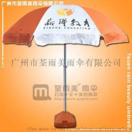 太阳伞厂家定做-新铧教育太阳伞