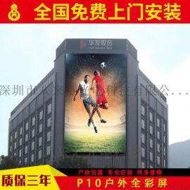 P10户外全彩LED显示屏地产售楼部超亮电子广告屏