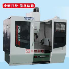 VMC650小型数控铣床加工中心 立式数控铣床