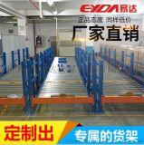 易達專業定做批發電器廠貨架 托盤貨架 重力貨架