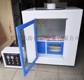 广州汽车内饰材料阻燃试验机,汽车内饰材料燃烧试验机