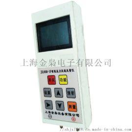 智能压力风速风量仪JX1000-1F