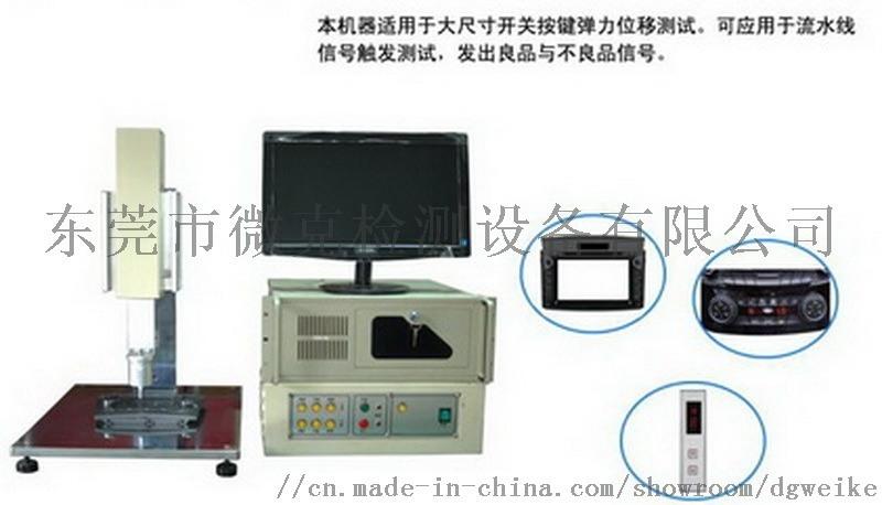 手机按键屏幕接口荷重在线检测系统