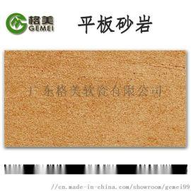 广东中山格美MCM生态平板砂岩