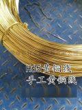 H62黄铜线 特硬弹性手工黄铜线 钥匙扣铜线