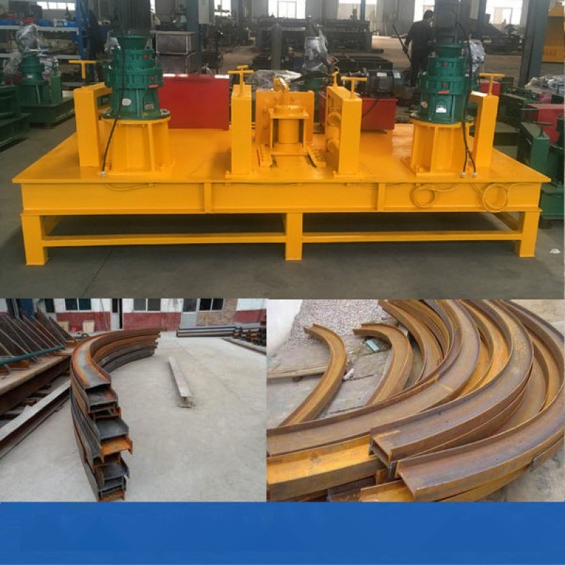 250型隧道工字钢冷弯机陕西型钢工字钢弯拱机哪家比较好