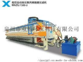 全自动隔膜压滤机价格 合肥压滤机设备生产厂家