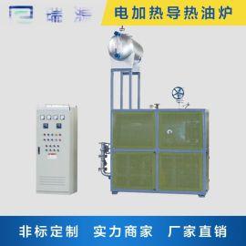 反应釜电加热导热油炉 热压机电加热导热油炉