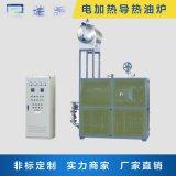 反應釜電加熱導熱油爐 熱壓機電加熱導熱油爐