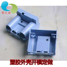 PC塑料电子用塑胶配件注塑加工ABS电子产品加工