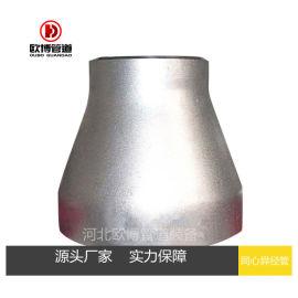 欢迎订购碳钢大小头 国标无缝大小头
