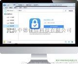 青島文檔安全共用系統軟體
