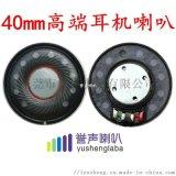 40白磁鋼磁喇叭 40mm耳機喇叭    耳機喇叭