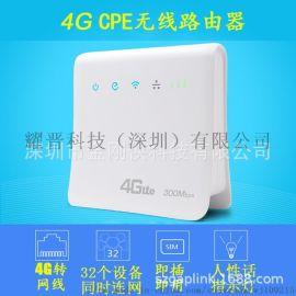 4GCPE无线路由器300M无线路由器稳定