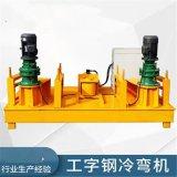 湖北鄂州全自動工字鋼彎曲機/數控冷彎機易損件大全