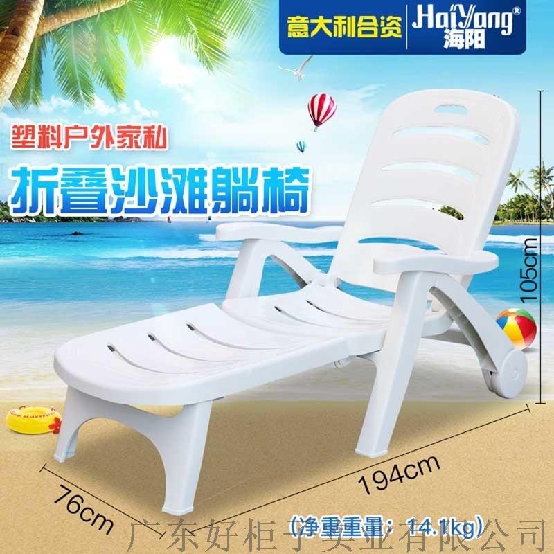 黑龙江海阳牌ART2311塑料沙滩椅生产厂家