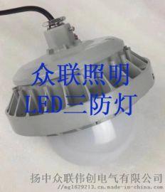 OPG3LED三防灯