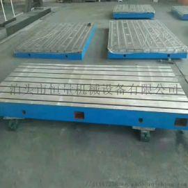 定制铸铁平板测量划线焊接平板T型槽平台实验工作台