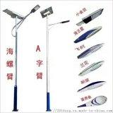 四川太阳能路灯厂家<新炎科技>四川太阳能路灯