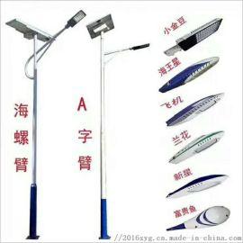四川太陽能路燈廠家<新炎科技>四川太陽能路燈