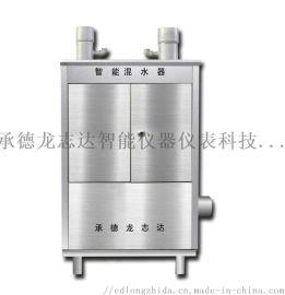 恒温混水阀混水器混水设备浴池澡堂控制水温