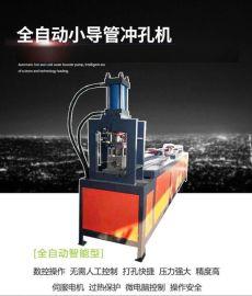 湖北咸宁50小导管冲孔机/全自动小导管冲孔机很实用