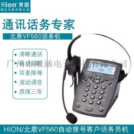 北恩VF560呼叫中心话务员客服耳机耳麦电话机