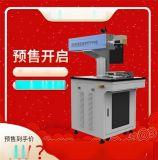 金屬鐳射打標機 鐳射噴碼機日期打碼
