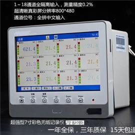 7寸真彩大屏显示无纸记录仪