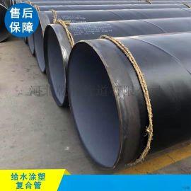 沧州给水涂塑复合钢管标准13290675551