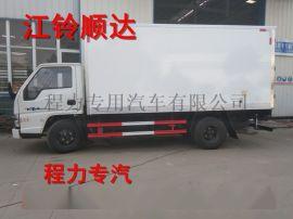 江铃顺达4.2米蓝牌冷藏车厂家直接报价