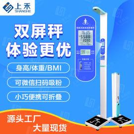 人体身高体重测量仪 SH-201全自动超声波人体秤