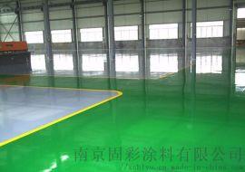 南京环氧地坪/防腐地坪/耐磨硬化地坪